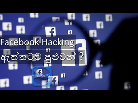 Is It Possible To Hack Facebook ? | (Sinhala)