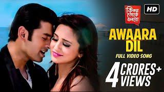 Awaara Dil | Ki Kore Toke Bolbo  | Ankush | Mimi | Ravi Kinagi | Latest Bengali Song 2016 | SVF