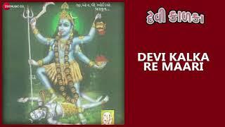 Devi Kalka Re Maari |  Full Audio | Devi Kalka |  Gujarati Devotional Songs