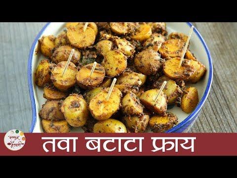 Tawa Aloo Fry | तवा बटाटा फ्राय | Tawa Aloo Fry Recipe in Marathi | Tawa Batata Fry | Sonali Raut