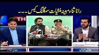 The Reporters | Sabir Shakir | ARYNews | 4 July 2019