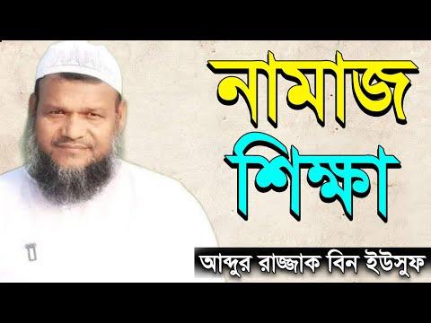 Xxx Mp4 Bangla Waz নামাজ শিক্ষা আব্দুর রাজ্জাক বিন ইউসুফ Namaz Shikkha By Abdur Razzak Free Bangla Waz 3gp Sex