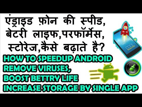 How to Speed Up android,Increase Battery , Increase Space and more-Hindi Tutorial