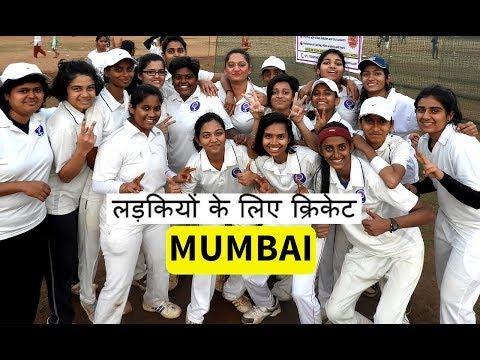 Female Cricket Academy | Cricket Coaching for Girls in Mumbai | Cricket Club in Dadar Shivaji Park