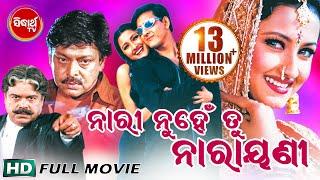 NARI NUHEN TU NARAYANI Odia Full Movie   Siddhant & Rachana   Sarthak Music