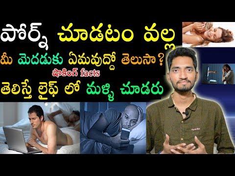 బ్లూ ఫిలిమ్స్ చూస్తే మీ మెదడు కి ఏమవుద్దో తెలుసా? | Health Tips For Men | Telugu | Naveen Mullangi