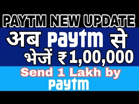 Paytm Monthly Limit : Send Rs. 1 Lakh by paytm • How to send One Lakh by paytm • by V Talk