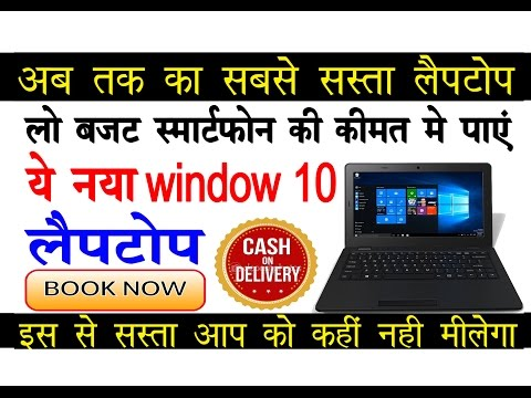 New laptop 2016 in india || Laptop low price in india | this laptop get cheap 2016 smart phone price