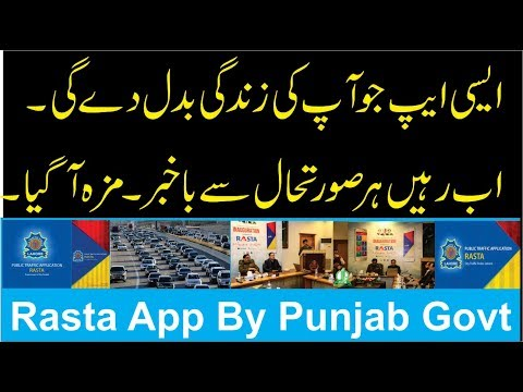Rasta Android Application By Punjab Govt Pakistan || Awesome App By PITB