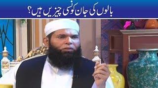 Shehar-e-Hikmat | Hakeem Tariq Mehmood | Ubqari |  Iftar Transmission | 19 May 2019