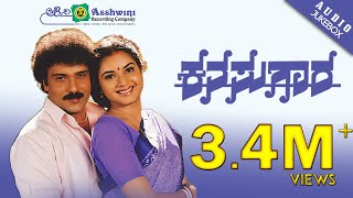 Kanasugara Audio Jukebox || Ravichandran || Prema || Rajesh Ramnath
