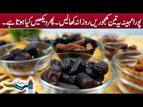 Eat 3 Dates Daily for a Month & See Magic in Your Body - Dates Health Benefits Urdu Hindi