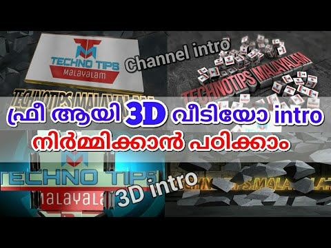 How to Make 3D Intro Video for free | Channel Intro | Malayalam Tutorial