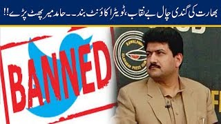 Hamid Mir Hit Backs India Over Twitter Account Removal