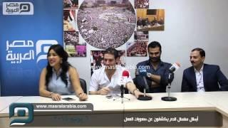مصر العربية | أبطال سلسال الدم يكشفون عن صعوبات العمل