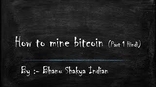 How to mine bitcoin PART 1 HINDI INDIA
