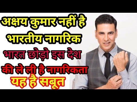 खुलासा ! अक्षय कुमार नहीं है भारतीय नागरिक इस देश की ले ली है नागरिकता । akshay kumar news latest
