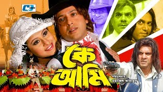 Ke Ami   Eliash Kanchan   Reaz   Purnima   Kabila   Elias Kobra   Bangla Full Movie   Probir Mitra