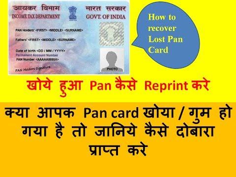 How to get lost Pan card or duplicate pan? खोये हुआ Pan कैसे Reprint करे