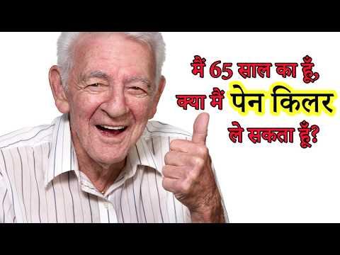 मैं 65 साल का हूँ, क्या मैं पेन किलर ले सकता हूँ? - डॉ. ब्रिज मोहन मक्कर