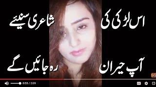 sad urdu poetry in female voice, urdu shayari wafa ka sila