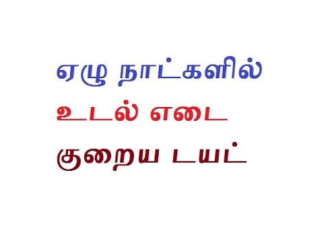 7 day Weight Loss Diet Plan Chart in Tamil
