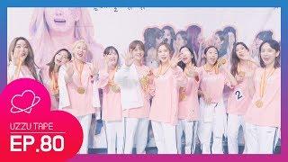 [UZZU TAPE] EP.80 2019 추석특집 아육대 비하인드 02화