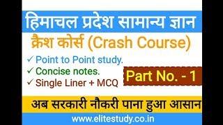 HP General Knowledge || Part-01|| hp gk in hindi || hp gk||