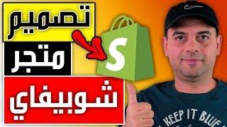 🛒 Shopify تصميم رائع لمتجر شوبيفاي 🤑