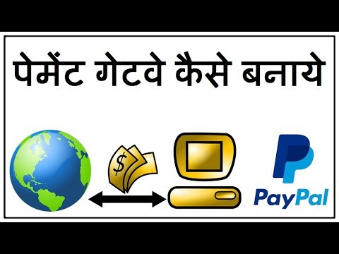 Payment Gateway Kaise Banaye ? How To Create Payment Gateway For Free Full Guide
