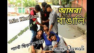 Bangla Funny Video   আমরা বাঙালী   বাঙালীর কাহিনী   New Funny Video 2017   Choto Bhai-ছোট ভাই