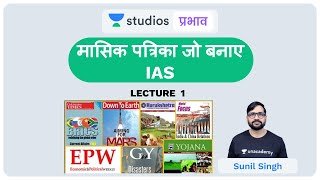 L1: Monthly magazines that will help you become an IAS Officer I Hindi Literature I Sunil Singh