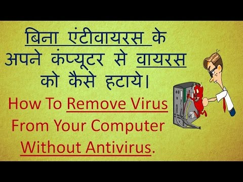 How To Remove Virus From Your Computer Without Antivirus.