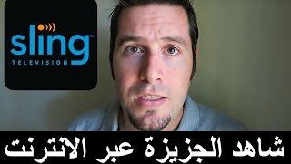 ماهو برنامج سلنغ - Sling TV ؟