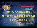 Download  【mh4g】(2万時間)no.70 雑学おしえてください  MP3,3GP,MP4