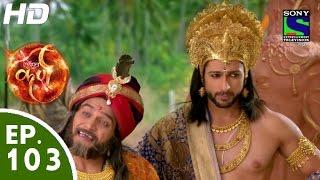 Suryaputra Karn - सूर्यपुत्र कर्ण - Episode 103 - 24th November, 2015