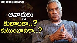 Tammareddy Bharadwaj about Nandi Awards 2017   Tammareddy : What