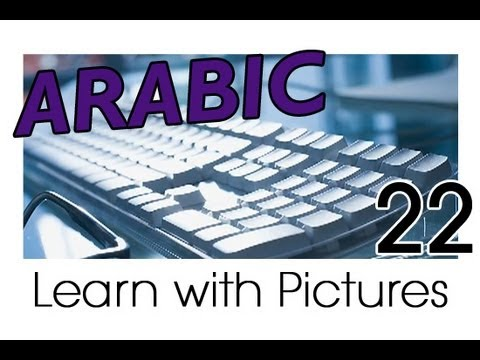 Learn Arabic - Arabic Computer Vocabulary