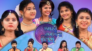 ଖାଣ୍ଟି ଓଡ଼ିଆ ଝିଅ | Khanti Odia Jhia Ep 1 | Cuttack 1st Audition | Tarang Reality Show