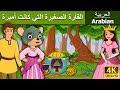 الفأرة الصغيرة التي كانت أميرة | قصص اطفال | حكايات عربية