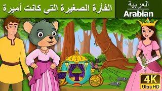 الفأرة الصغيرة التي كانت أميرة- قصص اطفال - بالعربية - قصص اطفال قبل النوم - Arabian Fairy Tales
