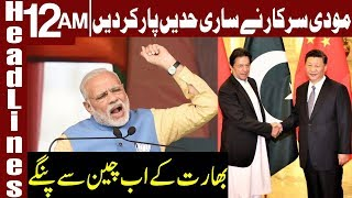 India 'disappointed' as China foils bid to blacklist JeM chief | Headlines 12 AM | 15 March 2019