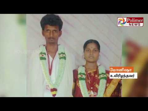 Chennai : Man kills his wife for exposing his illegal affairs | Polimer News