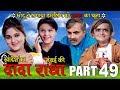 Download Video Download Khandesh ka DADA part 49