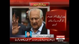 NEW PCB SCANDALShahryar Khan And Najam Sethi Involved | Express News
