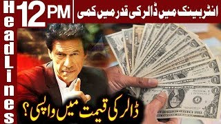 Rupee gains 50 paisa against US dollar in early trade | Headlines 12 PM | 22 May 2019 | Express News