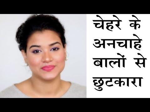 How to Get Rid of Facial Hair Naturally (Hindi)