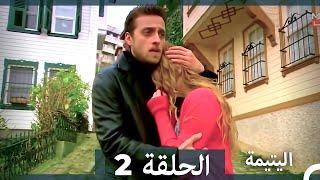 الحلقة 2 اليتيمة - Al Yatima