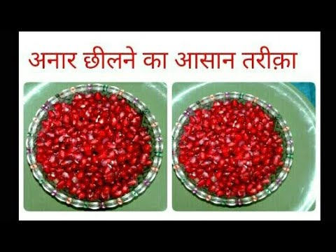 Fastest Way to Deseed a pomegranate {anar} / How to Cut and Open a pomegranate  / Rubi's Recipes