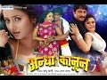 Full HD अन्धा कानून - Bhojpuri Full Movie 2015 | Andha Kanoon - Bhojpuri Film | Manoj Tiwari